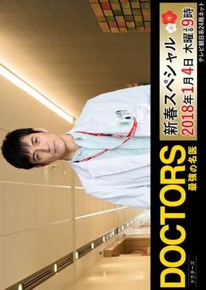 image of drama DOCTORS: New Year Special (2018) [JDRAMA]